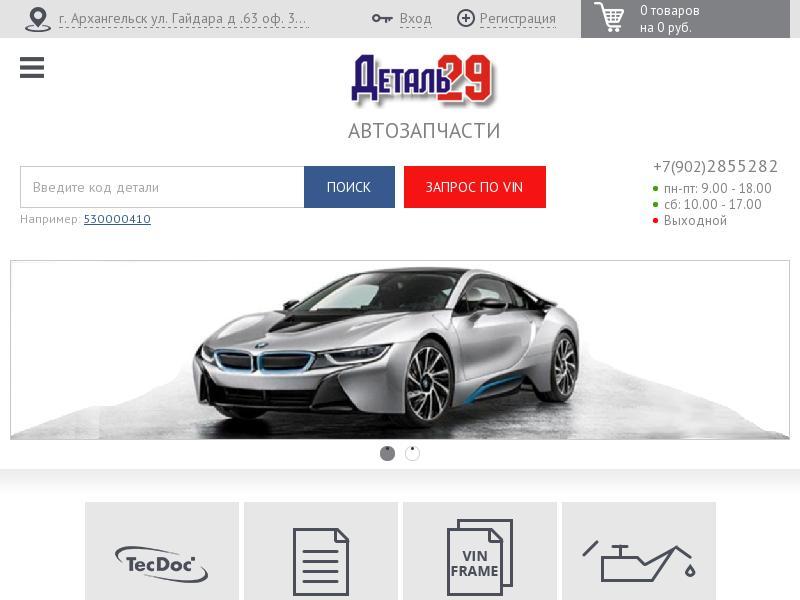 логотип detali29.ru