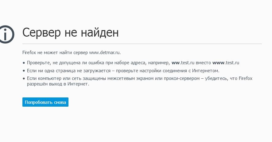 отзывы о detmar.ru