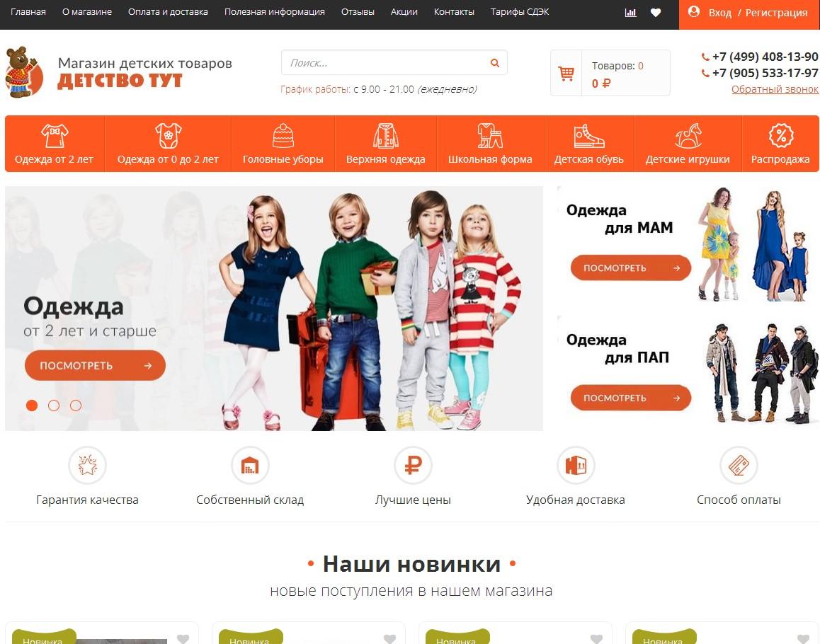 логотип detstvo-tut.ru
