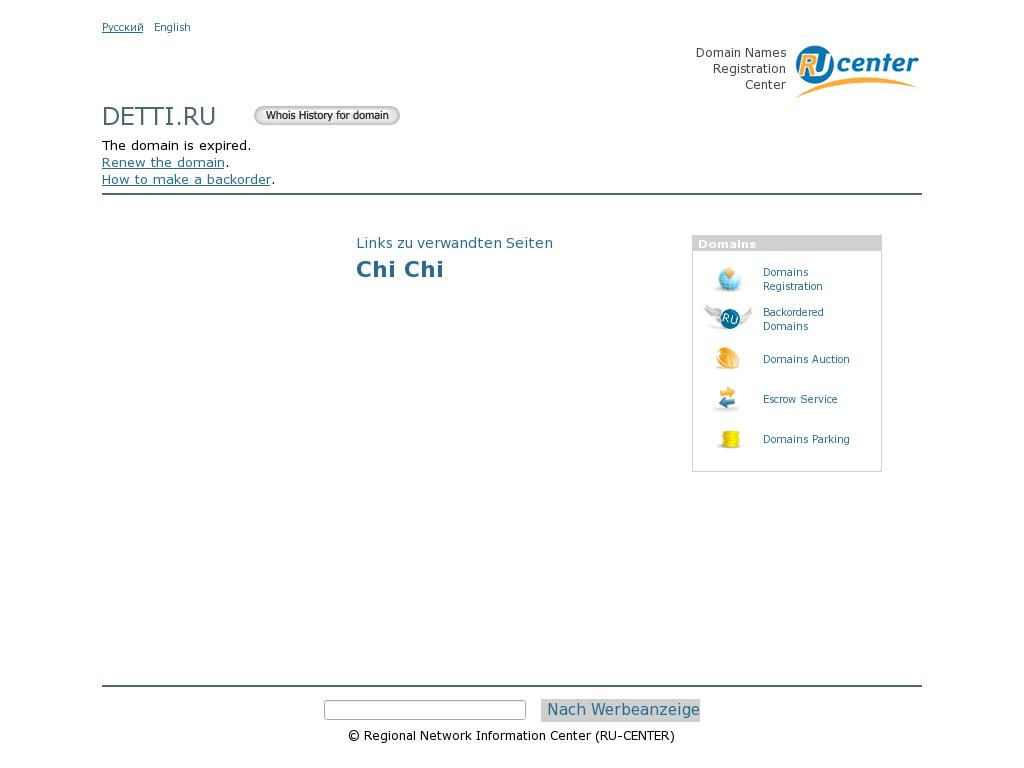 логотип detti.ru