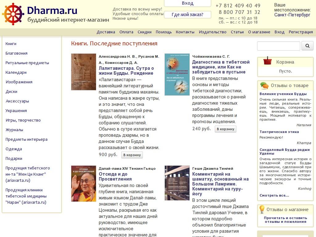 логотип dharma.ru