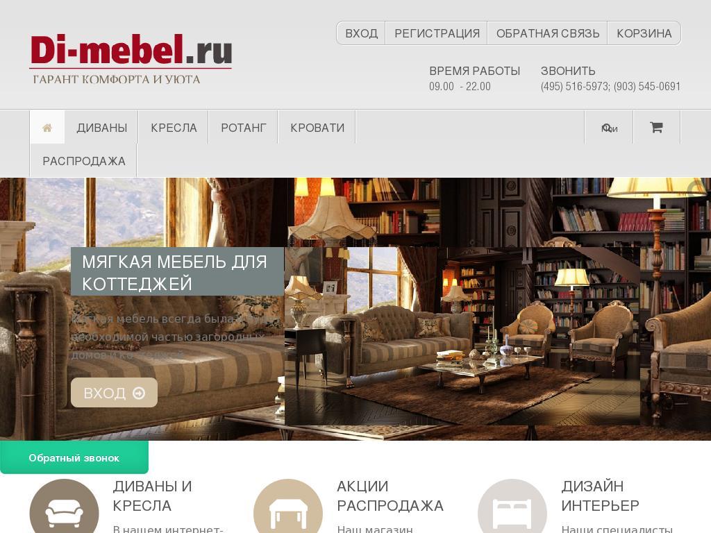 логотип di-mebel.ru
