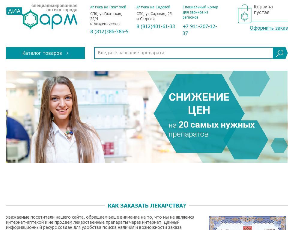 логотип dia-f.ru