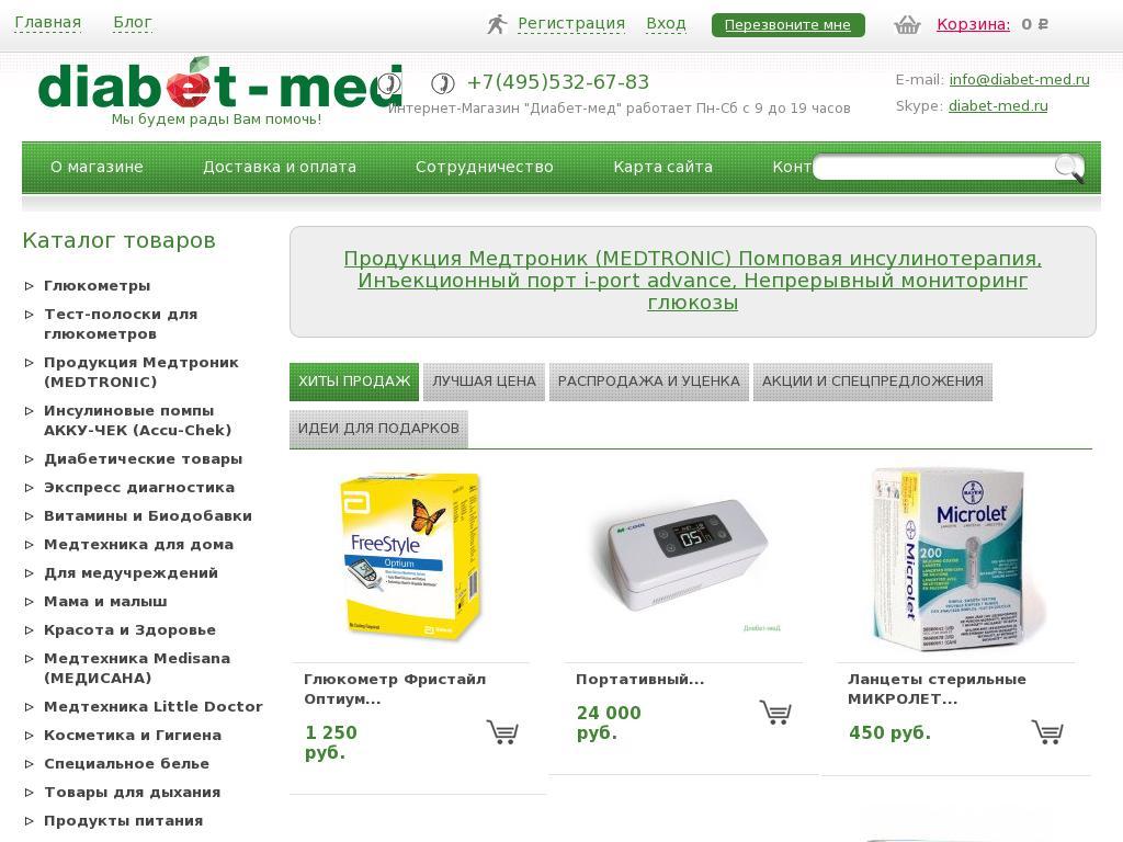 логотип diabet-med.ru