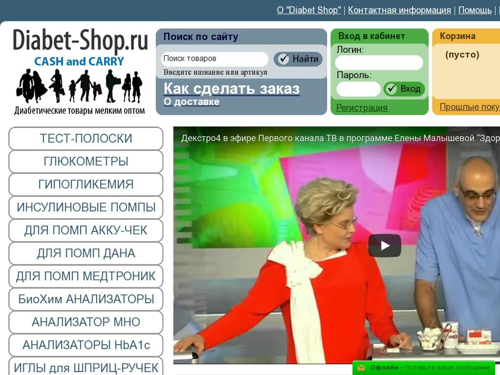 логотип diabet-shop.ru