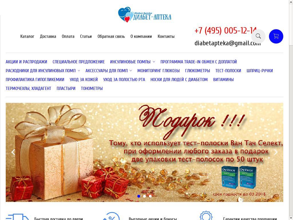 логотип diabetapteka.ru