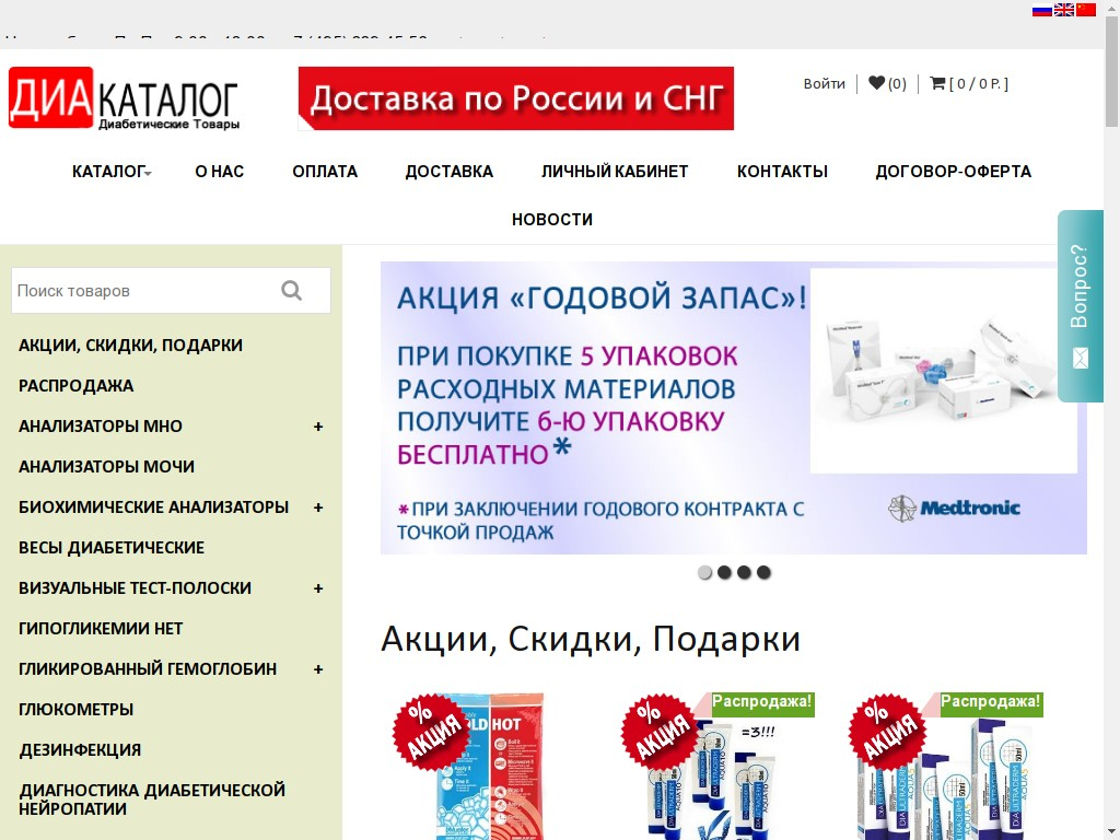 логотип diacatalog.ru