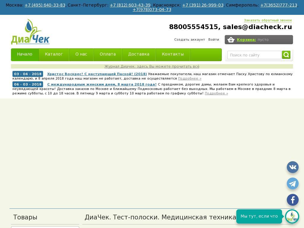 логотип diacheck.ru
