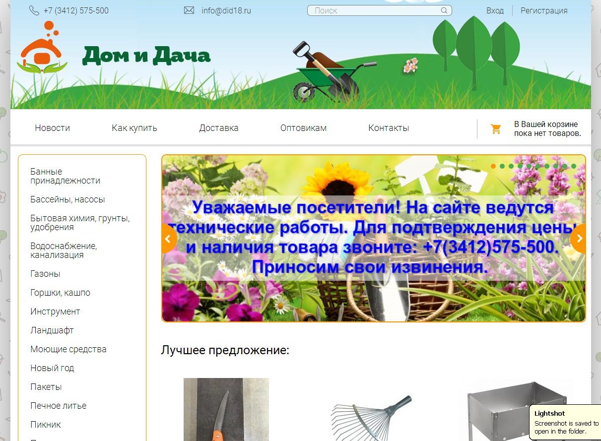 логотип did18.ru