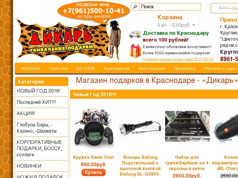логотип dikar-podarki.ru