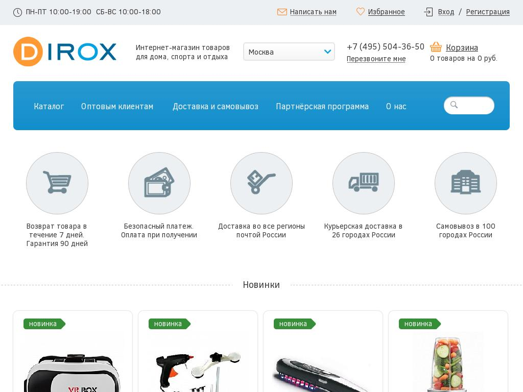 отзывы о dirox.ru