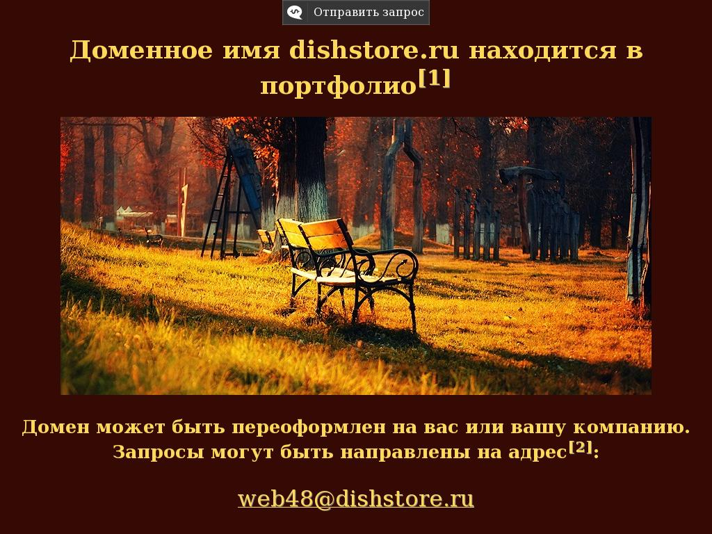логотип dishstore.ru