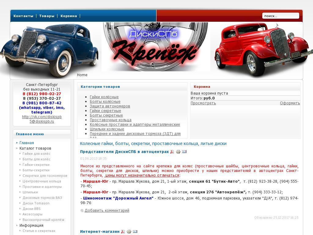 Скриншот интернет-магазина diskispb.ru
