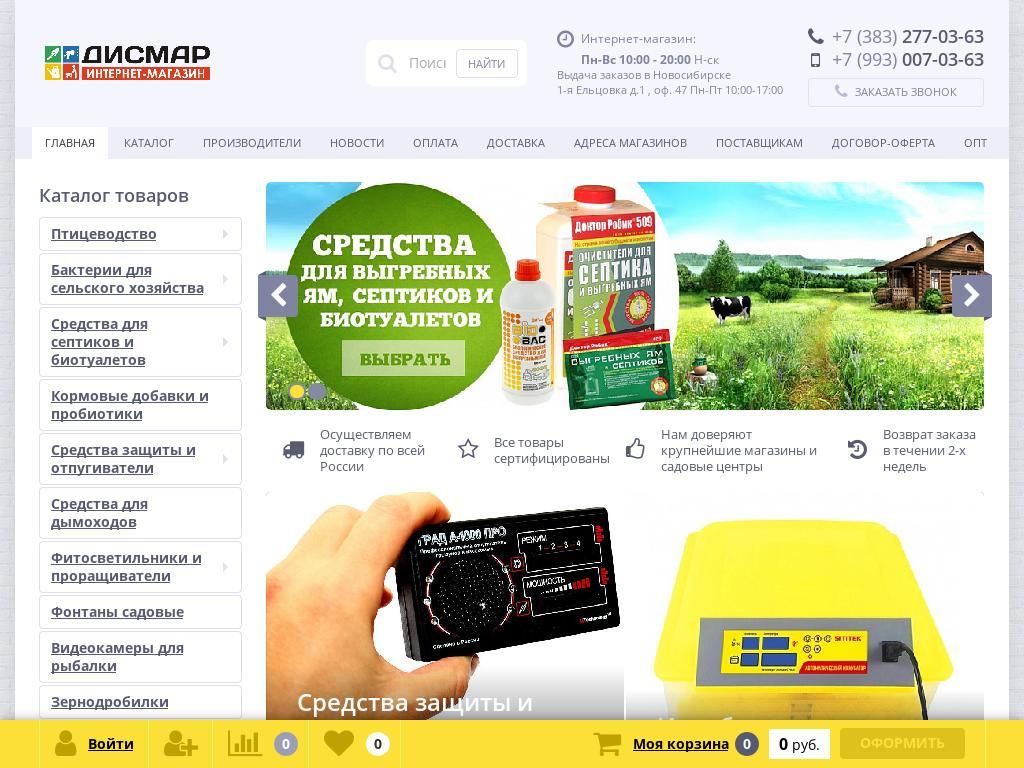 логотип dismar.ru