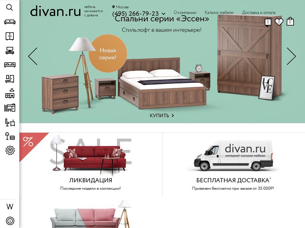 логотип divan.ru