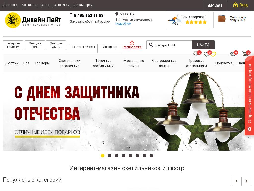 отзывы о divine-light.ru