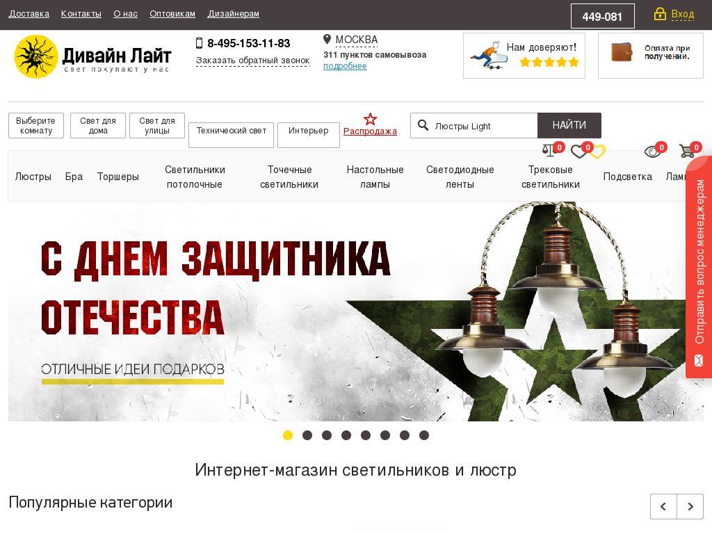 Скриншот интернет-магазина divine-light.ru