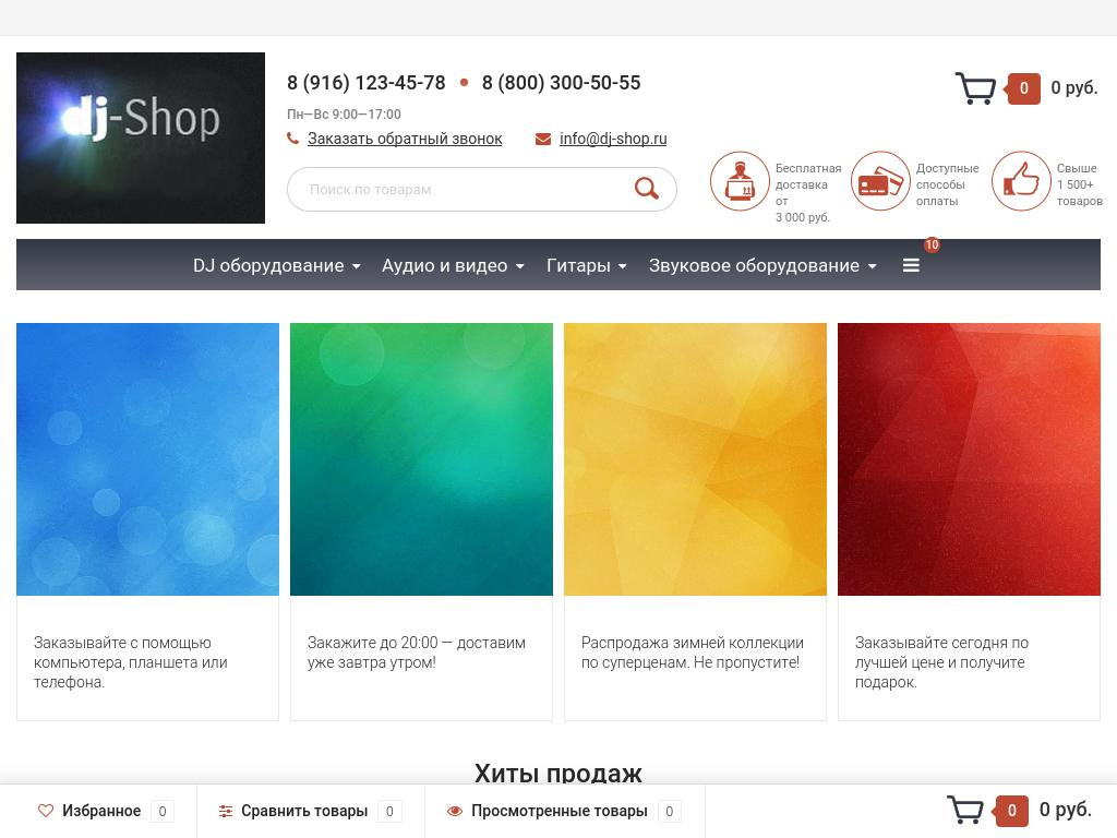 логотип dj-shop.ru