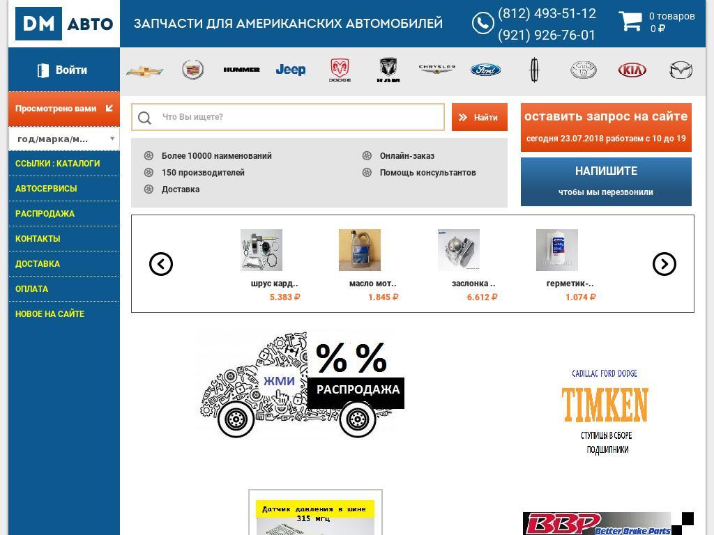 логотип dmcat.ru