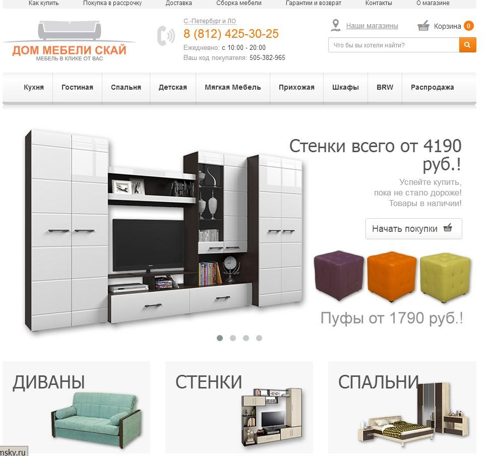 отзывы о dmsky.ru