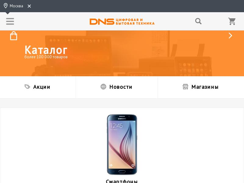 логотип dns-shop.ru