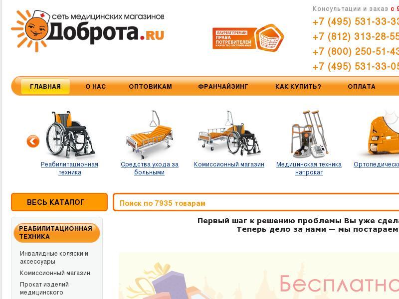 Скриншот интернет-магазина dobrota.ru