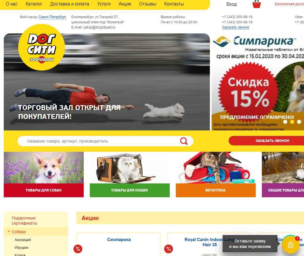 логотип dogcitypet.ru