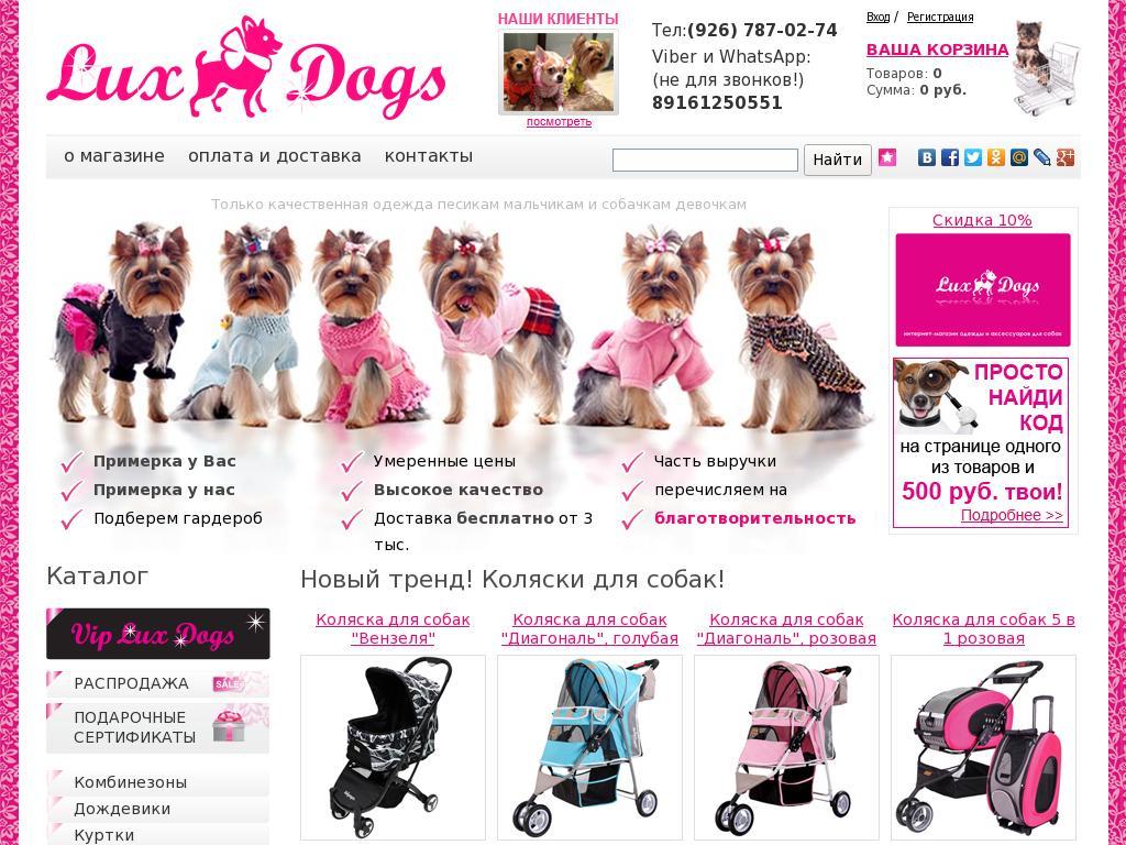 отзывы о dogwearshop.ru