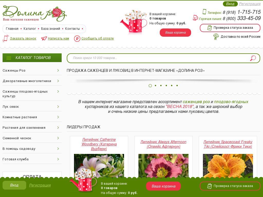 логотип dolinaroz.ru