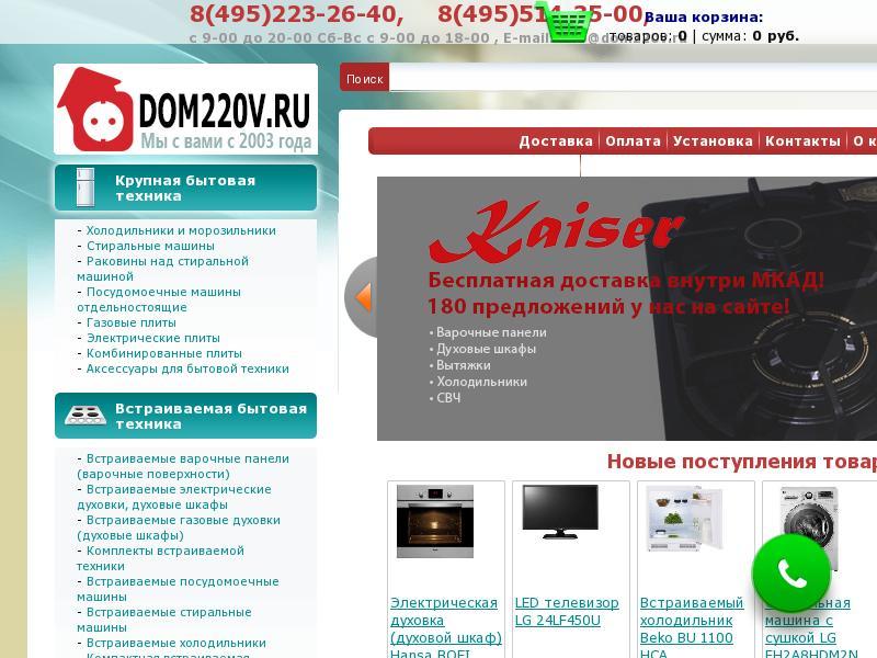 логотип dom220v.ru