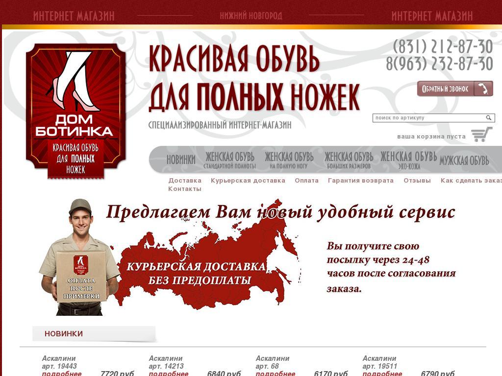 логотип dombotinka.ru