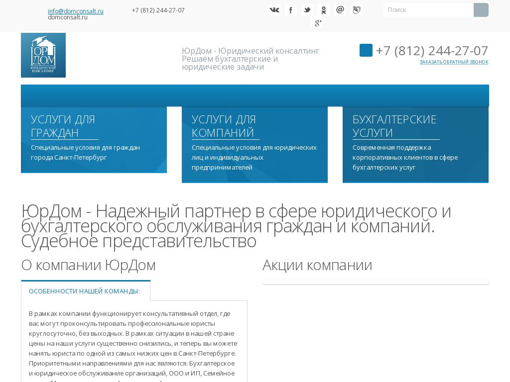 Скриншот интернет-магазина domconsalt.ru