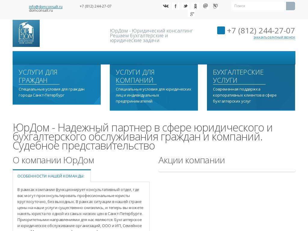 логотип domconsalt.ru