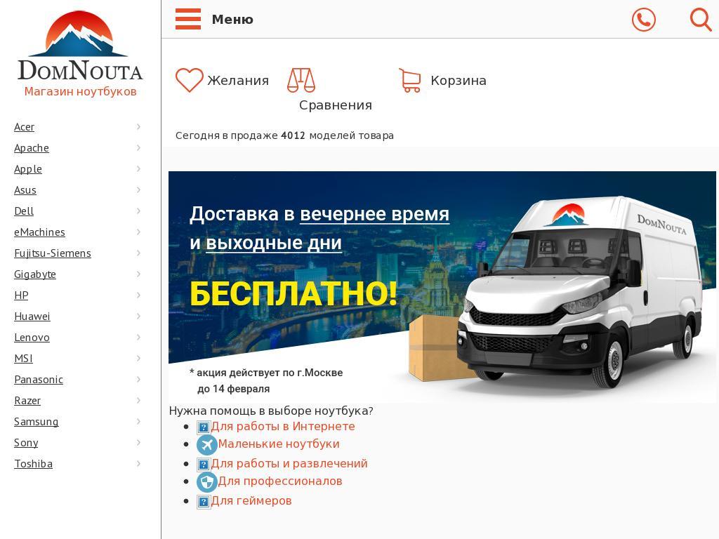 отзывы о domnouta.ru