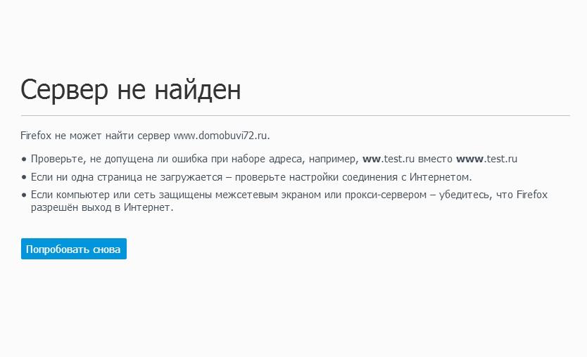 отзывы о domobuvi72.ru