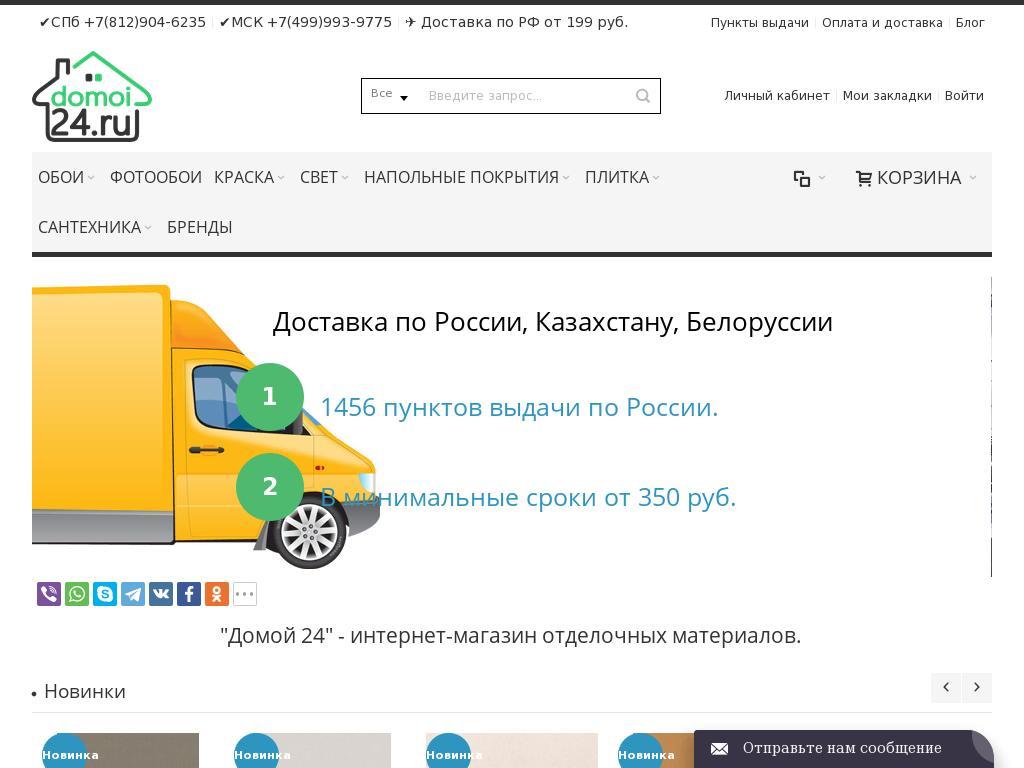 логотип domoi24.ru