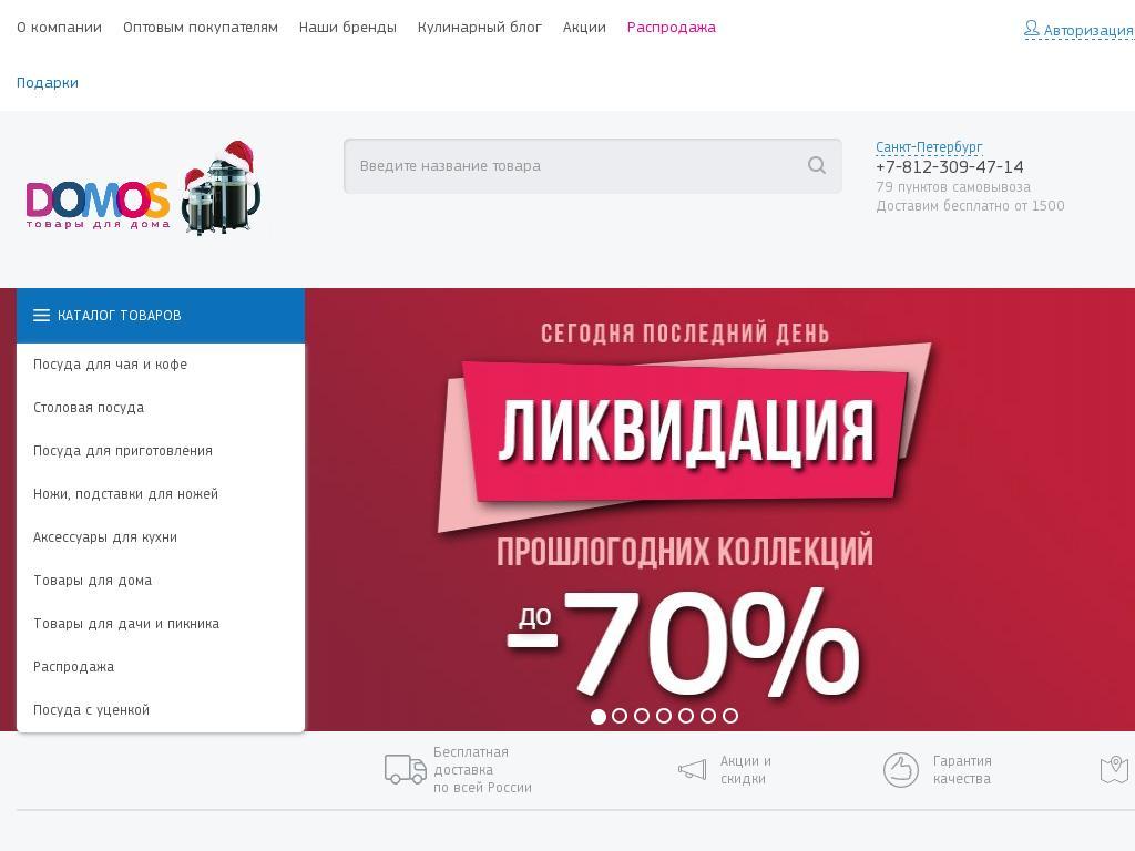логотип domos.ru