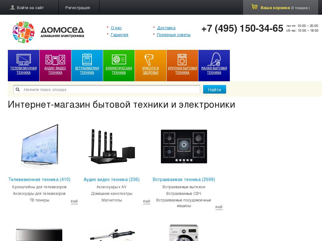 логотип domosed.ru