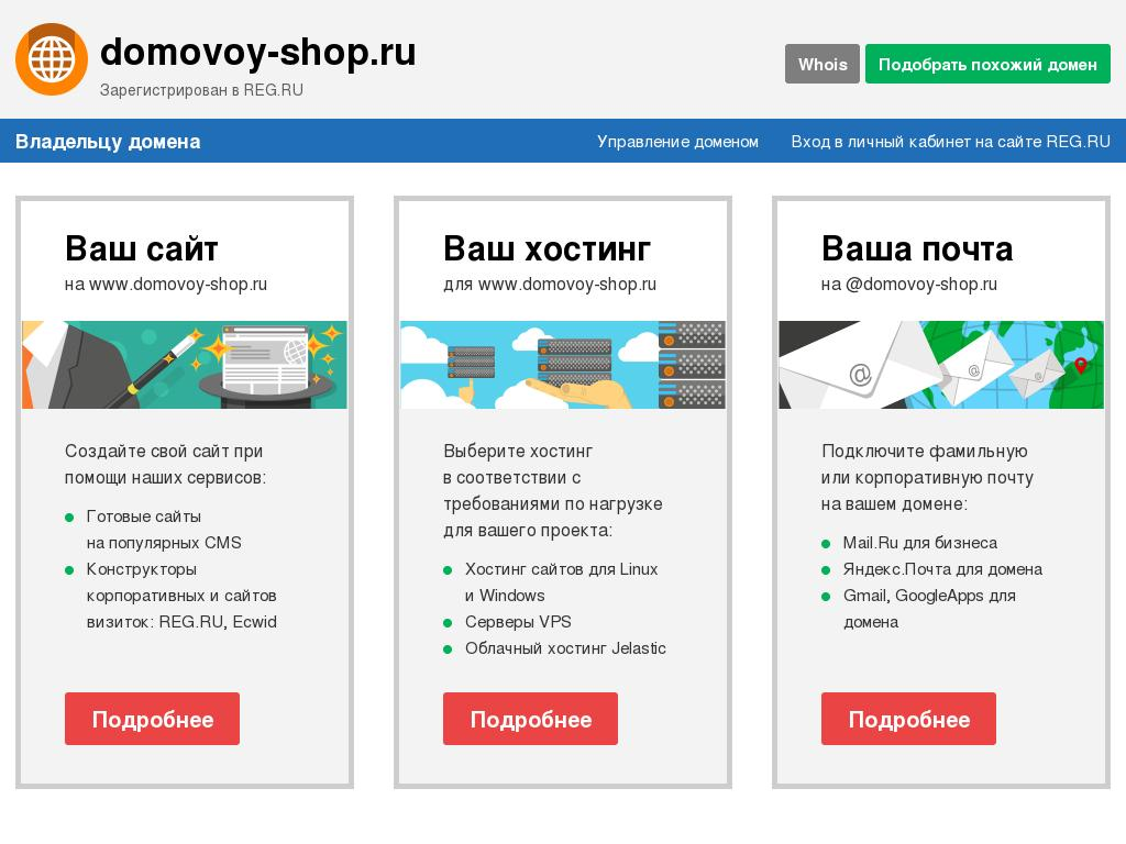 логотип domovoy-shop.ru