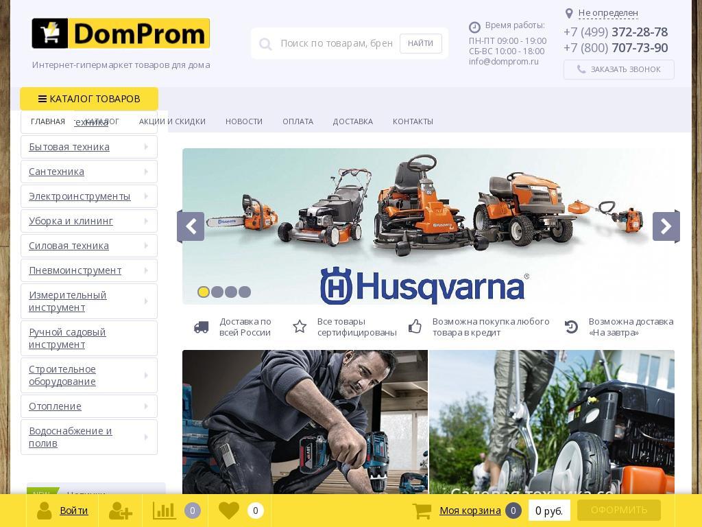 логотип domprom.ru