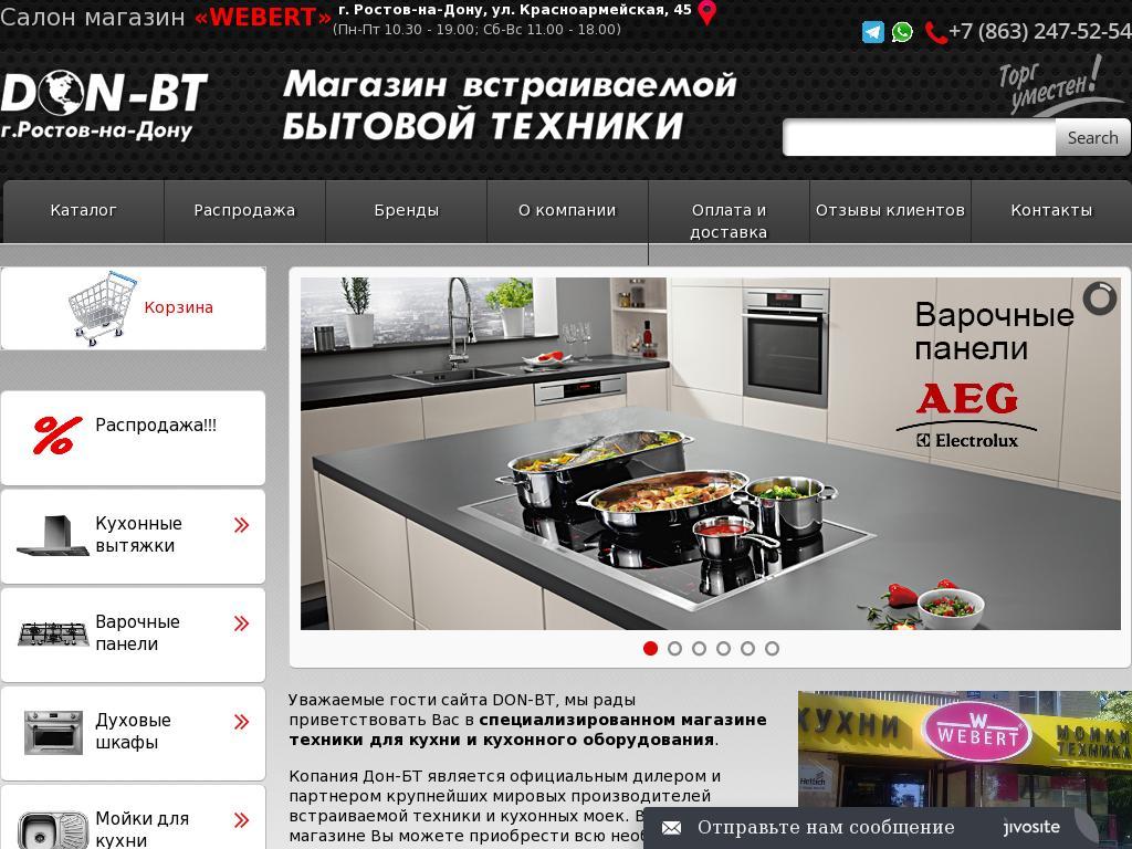 логотип don-bt.ru