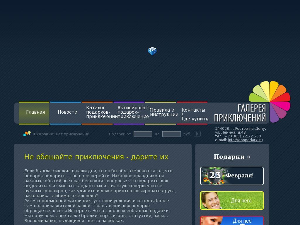 логотип donpodarki.ru