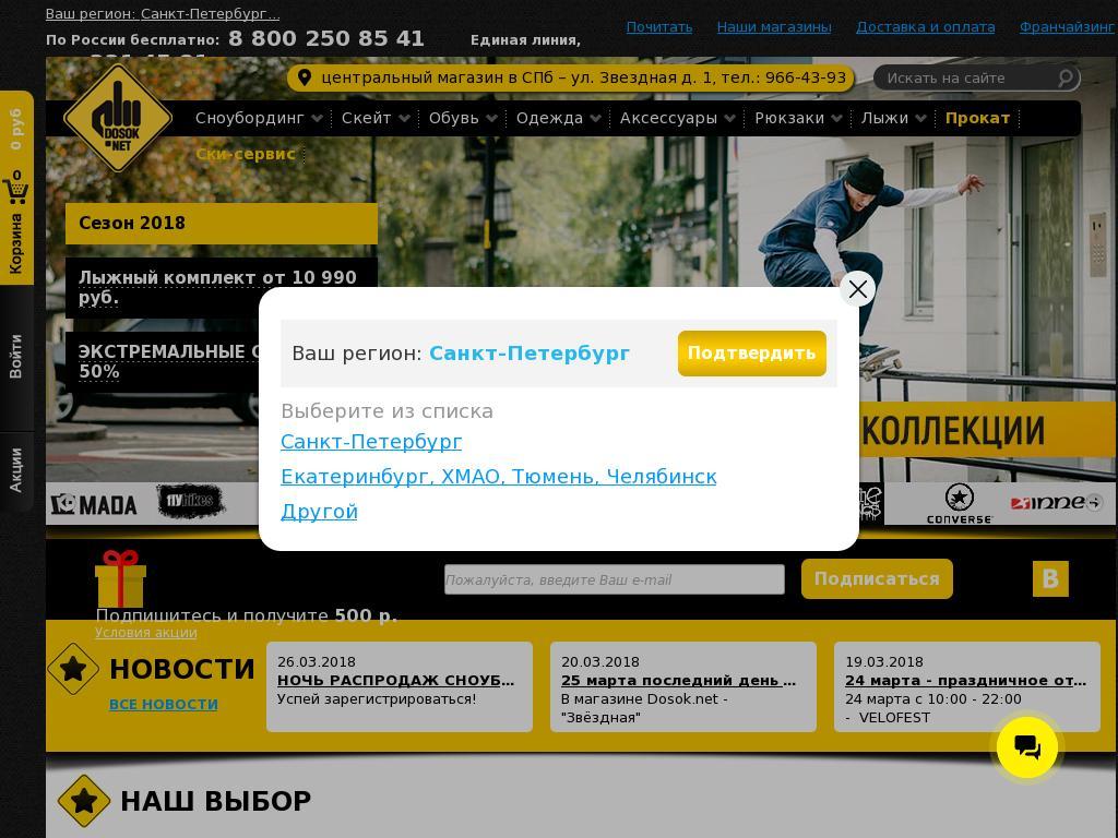 логотип dosok.net