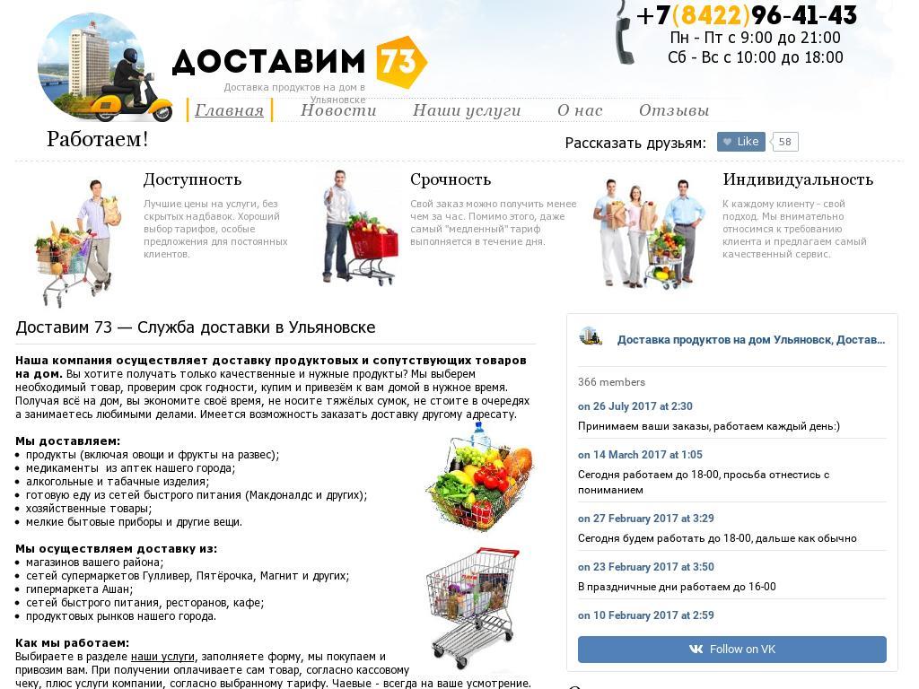 Скриншот интернет-магазина dostavim73.ru