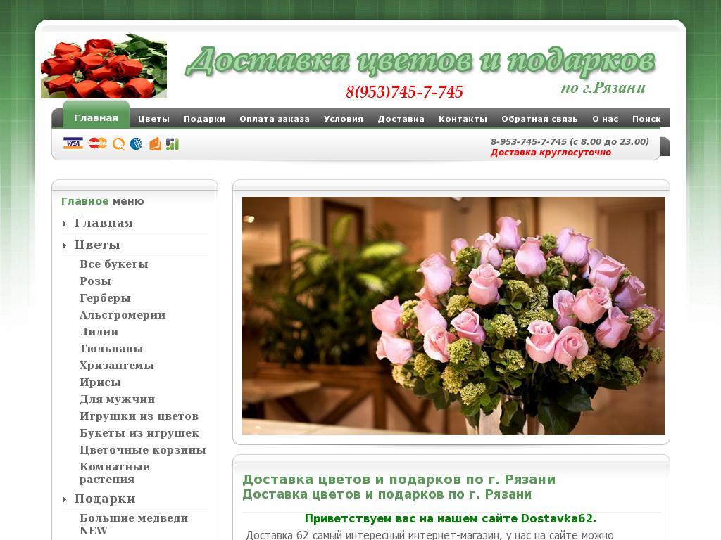 логотип dostavka62.com