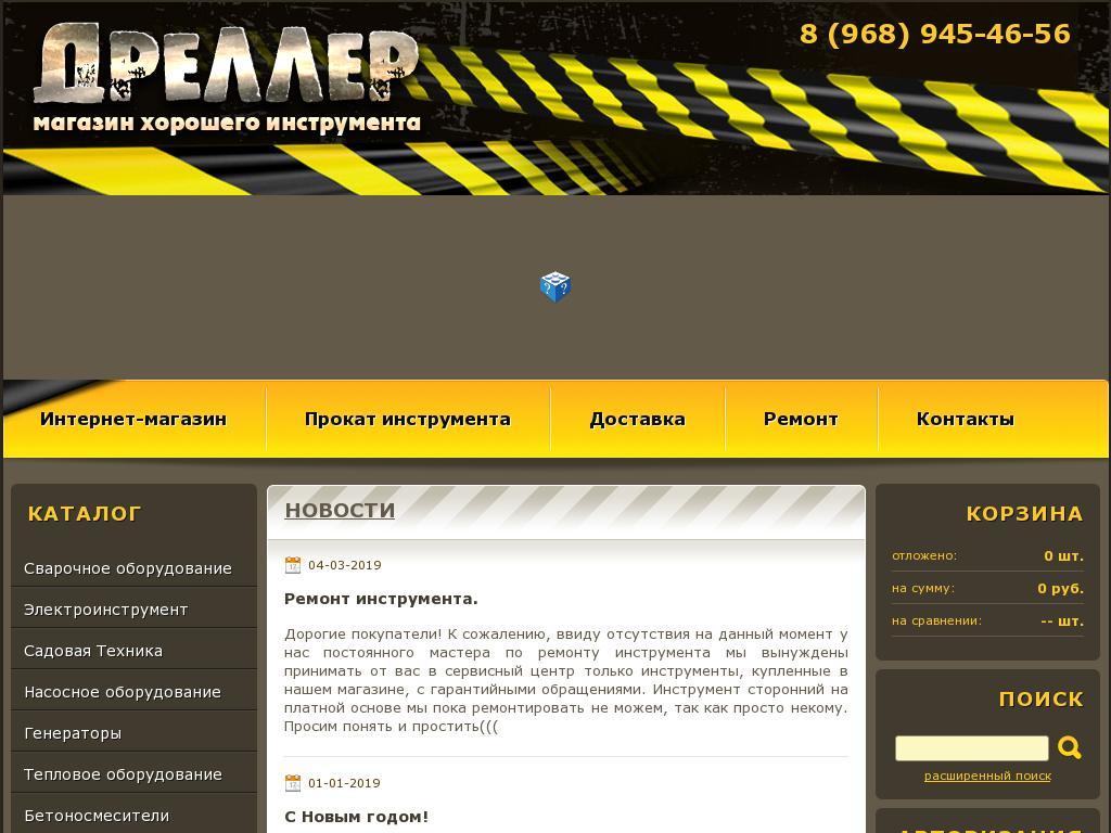 логотип dreller.ru