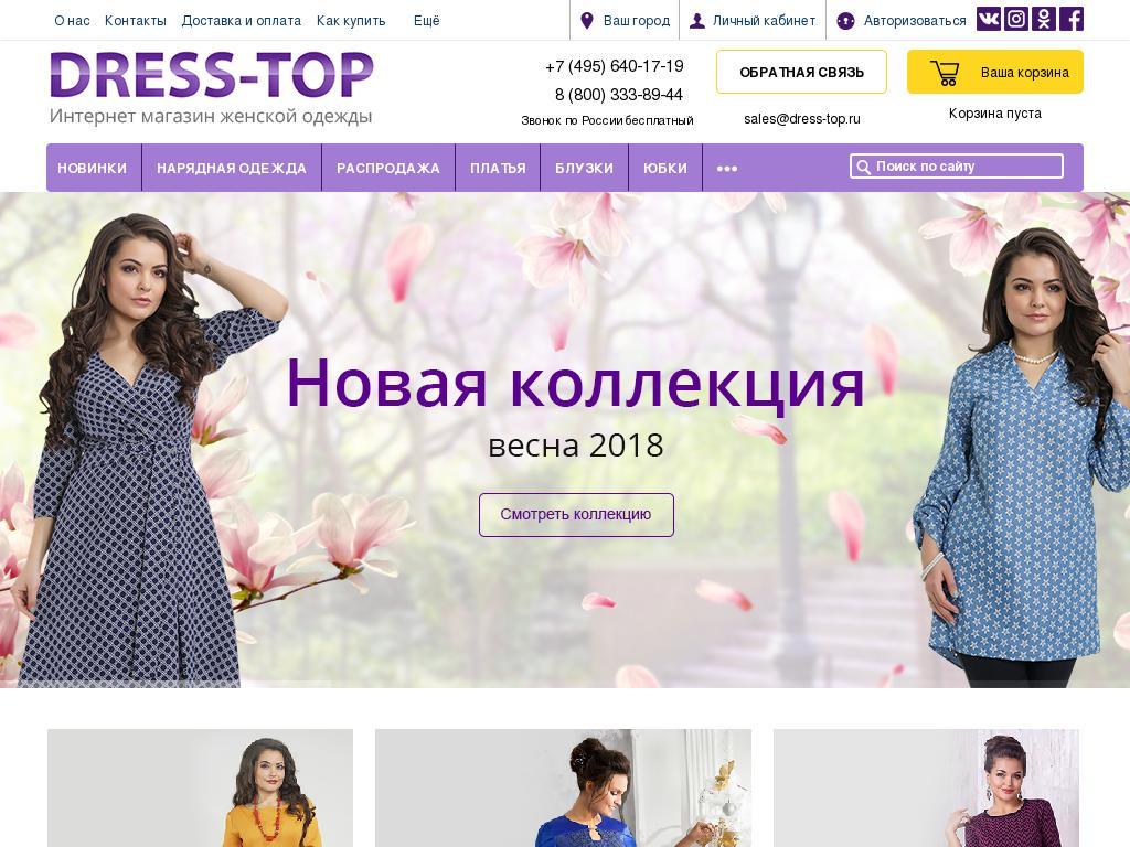 логотип dress-top.ru