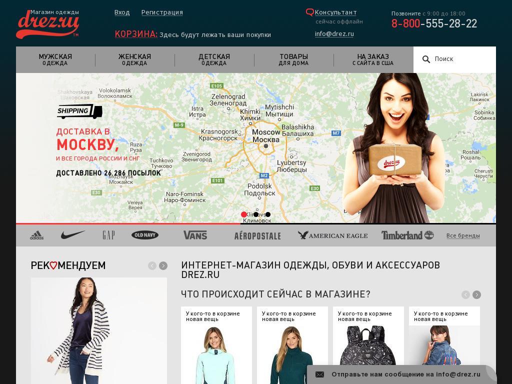 отзывы о drez.ru
