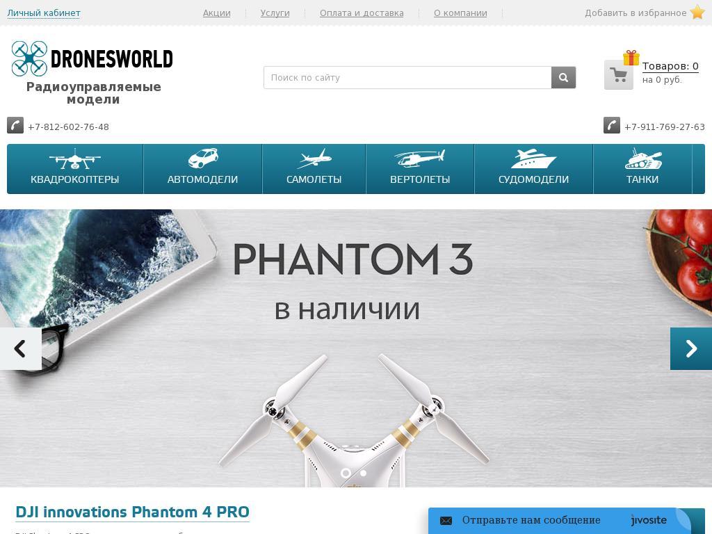 логотип dronesworld.ru