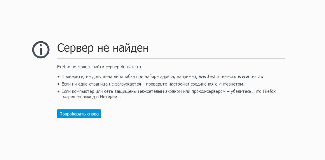 отзывы о duhisale.ru